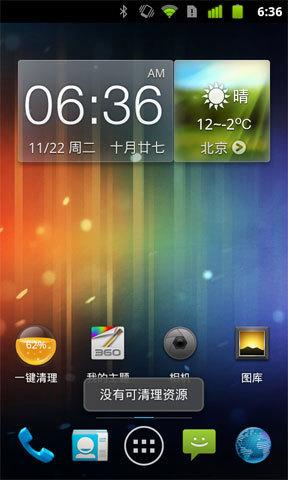 360桌面主题-Android 40截图2