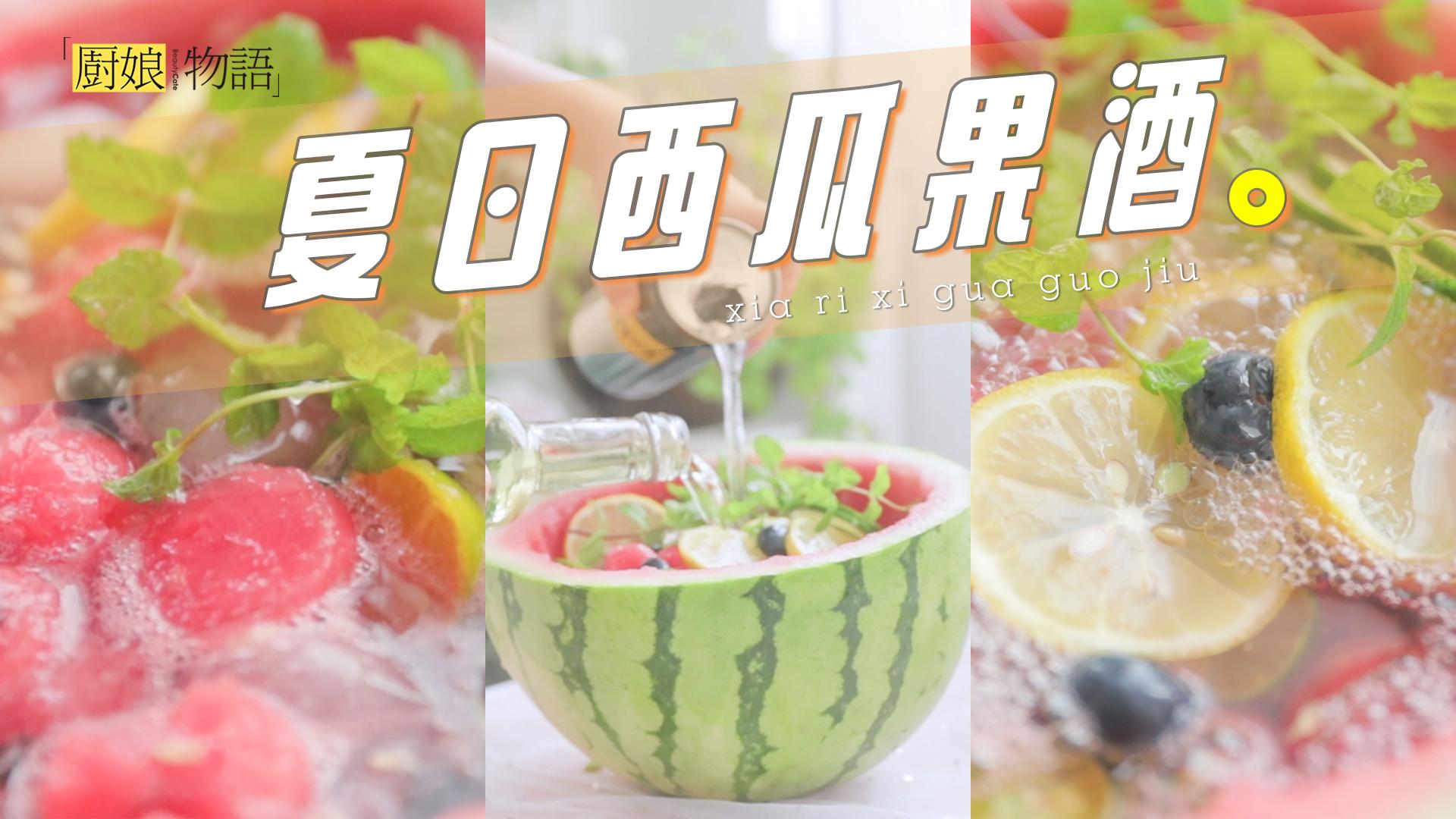 「厨娘物语」夏日西瓜果酒
