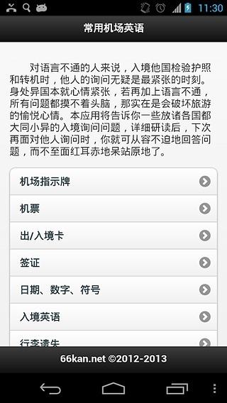 常用机场英语下载_v0.0.1安卓客户端