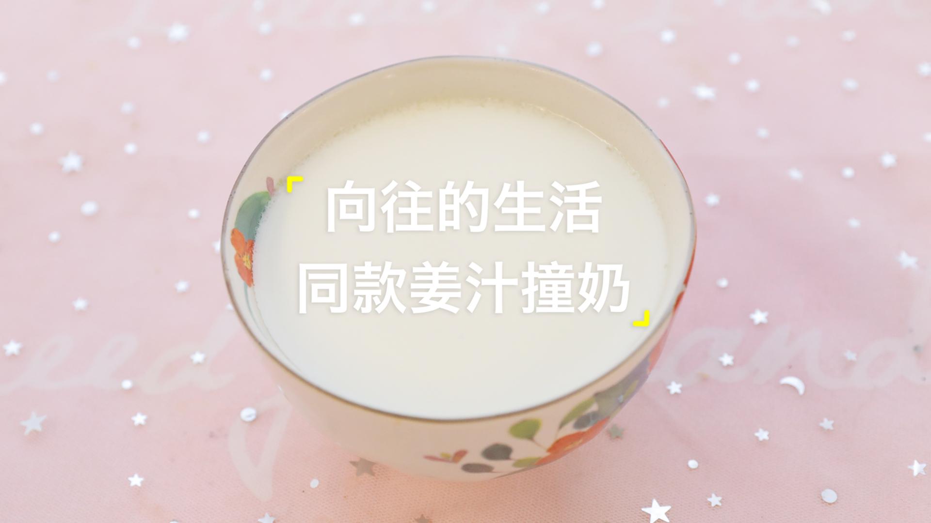 「厨娘物语」一分钟get向往的生活中同款姜汁撞奶,好吃到舔碗!