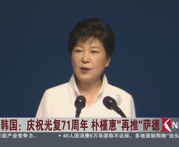 Park Geun hye Independence Day speech involving Ahn content error Han Wangyou: shame