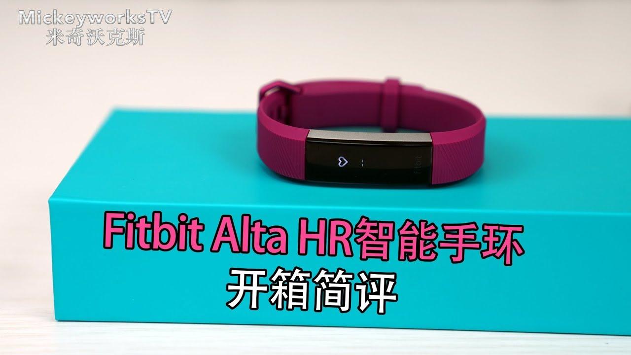 苹果没有的?Fitbit Alta HR 智能手环体验