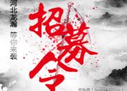 【河北招聘】河北龙瀚高薪引进安全人才(职工公寓,各种补助)