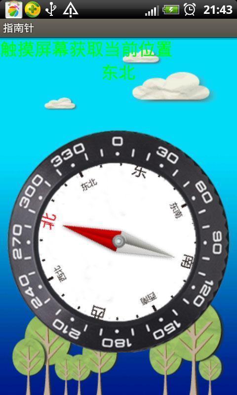 指南针实用版截图3