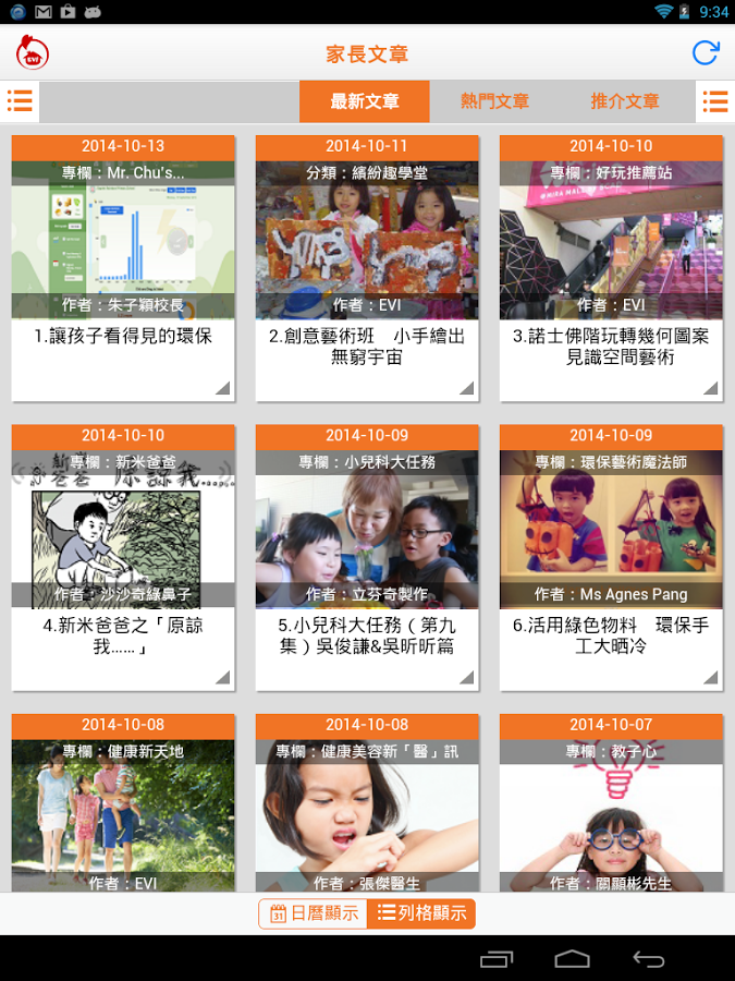 EVI App截图4