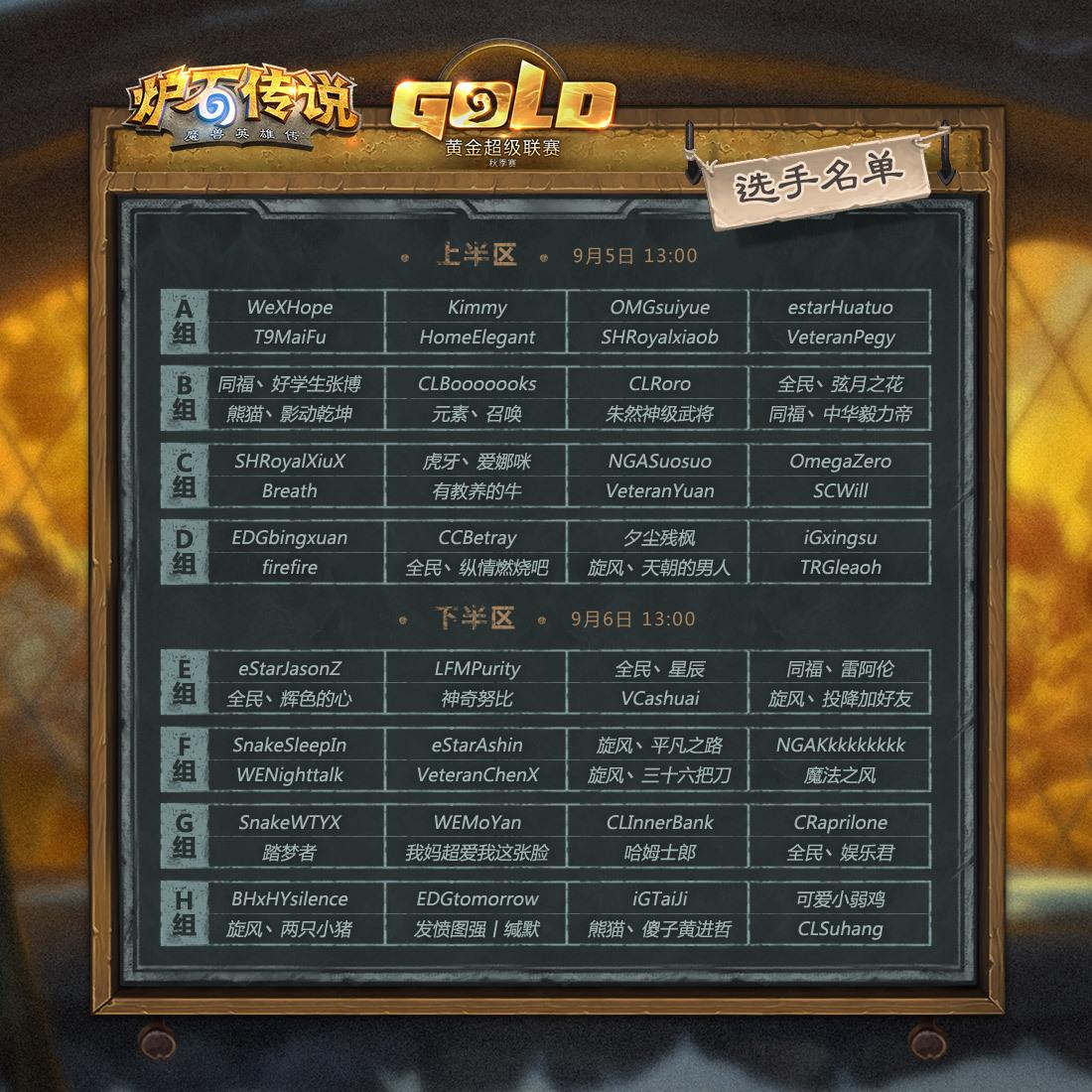 《炉石传说》黄金赛秋季赛正式开战