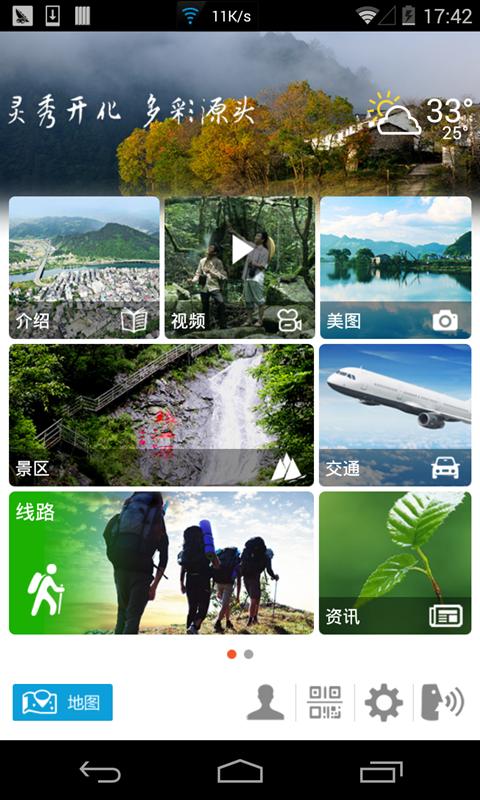应用 地图导航 开化旅游  上一张下一张