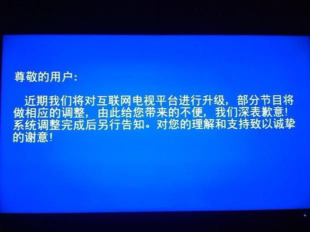 为什么海信led42k20jd液晶电视出现互联网电视平台升级