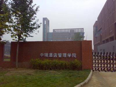 第二外国语学院中瑞酒店管理学院