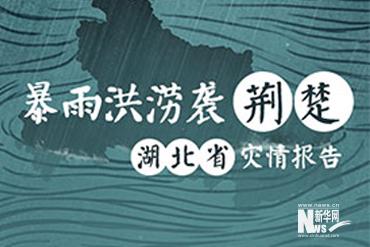 湖北暴雨洪涝灾情报告!
