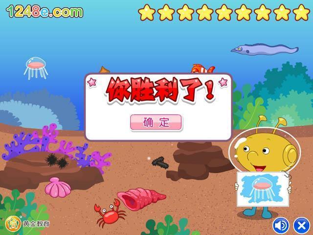黄金手指幼儿园之海底生物捉迷藏