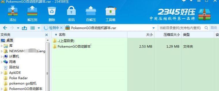 Pokemon go自动挂机抓精灵脚本教程 脱机辅助