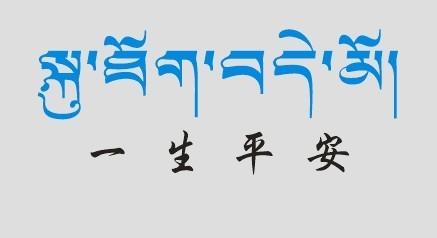 一生平安幸福梵文纹身分享展示图片