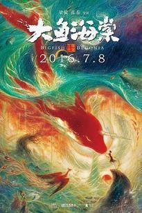 大鱼海棠DVD