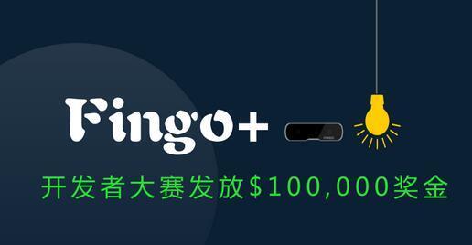 Fingo开发者大赛奖金发放,哈视奇等团队共享10万美金