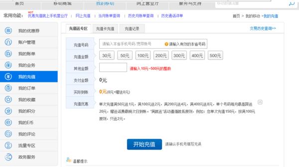 中国移动网上营业厅怎样用网银交话费_360问