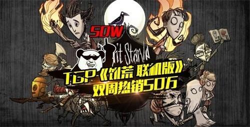 腾讯TGP《饥荒:联机版》销量破50万!独享中国角色.jpg