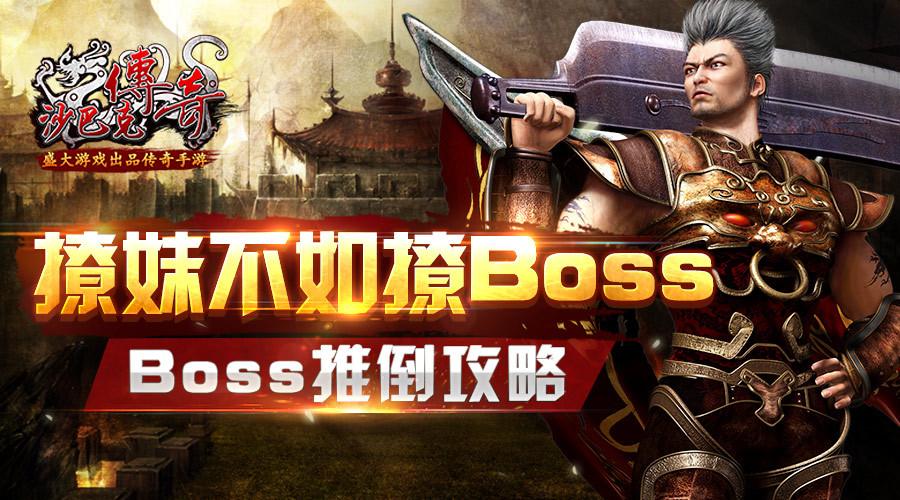 撩妹不如撩boss 《沙巴克传奇》boss推倒攻略