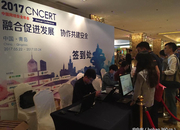【精彩回顾】2017中国网络安全年会,与全球网络安全专家面对面