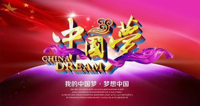 个人对中国梦的理解-中国梦的含义是什么