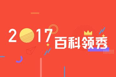 2017百科领袖