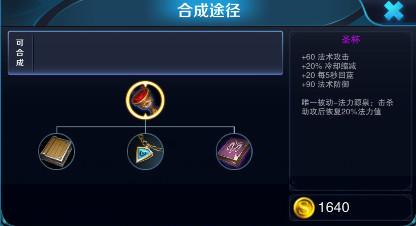 王者荣耀——钟馗符文、出装推荐9.jpg