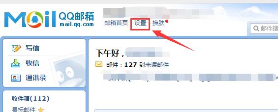苹果邮件账户错误_苹果7邮件怎么退出登陆 v118.com