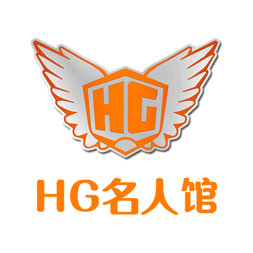 HG名人馆
