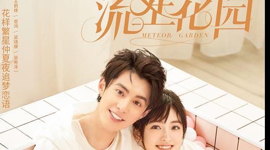湖南卫视《流星花园》七夕特辑上线重温高甜场景浪漫加码