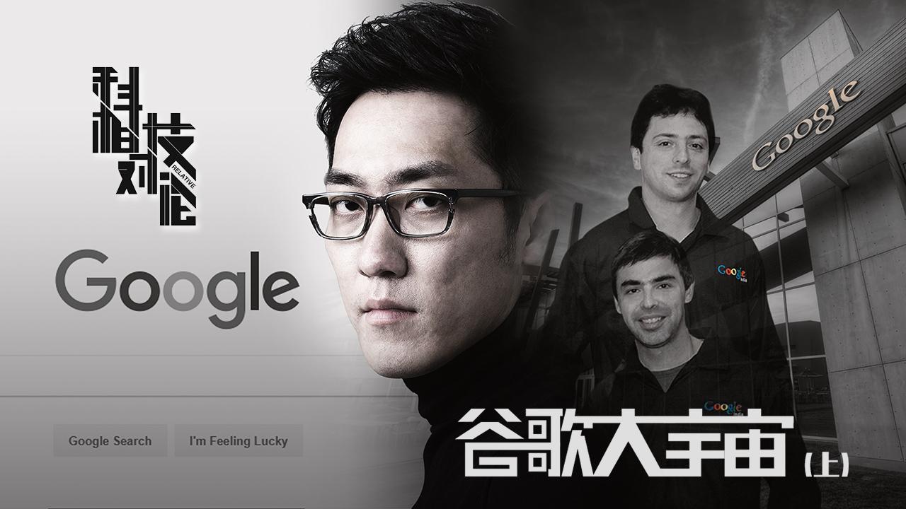 《科技相对论|谷歌大宇宙(上):改变世界的黑科技帝国》