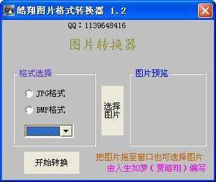 图片格式转换器_360百科