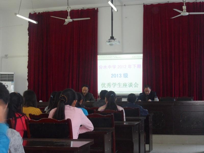 遂宁市安居区分水镇初级中学校