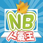 NB人氣王