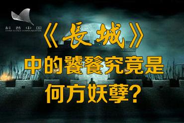 《长城》中的饕餮究竟是何方妖孽?
