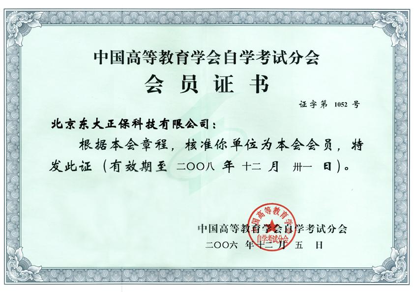 中国高等教育学会_360百科