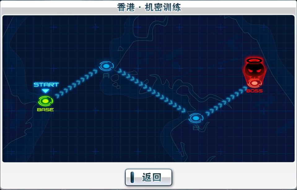 香港·机密训练(简单).png