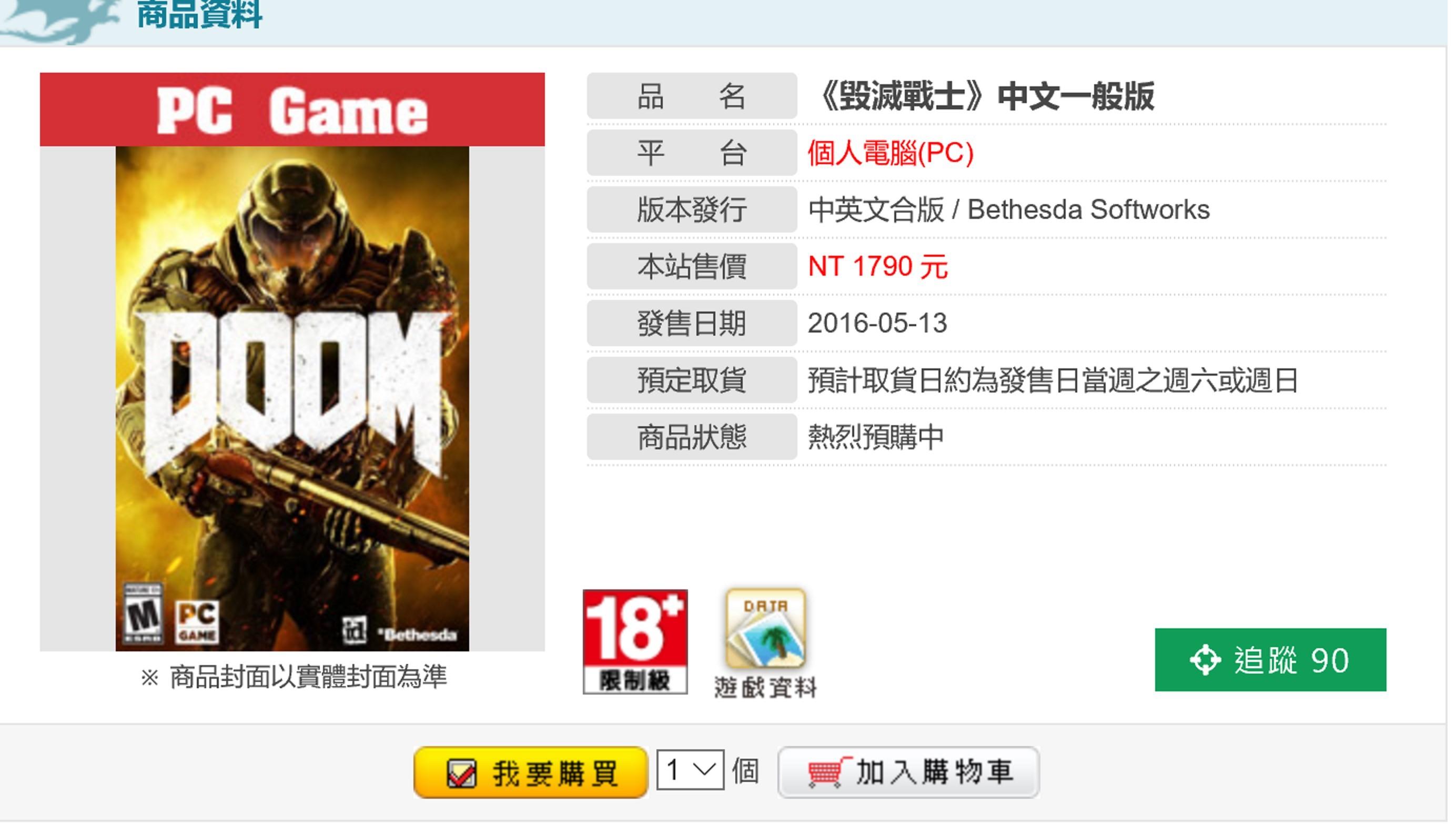 《毁灭战士4》惊现中文版
