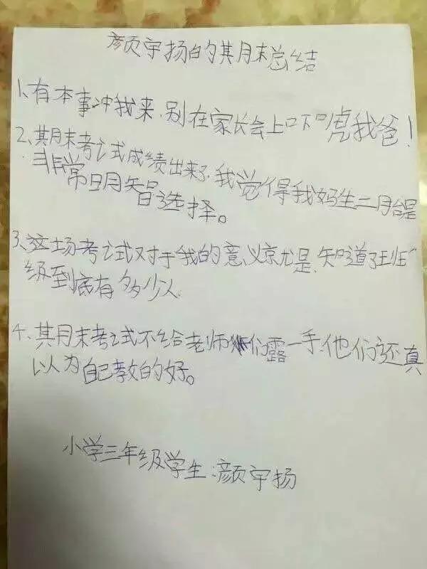 小学生写的作文:老师吐血三碗 - 一统江山 - 一统江山的博客