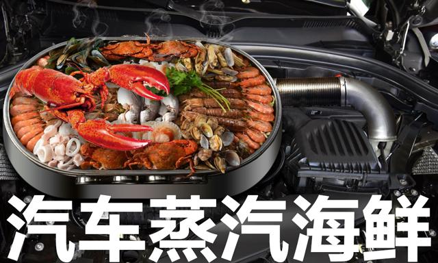 汽车水箱蒸海鲜,宝马居然还能如此操作?