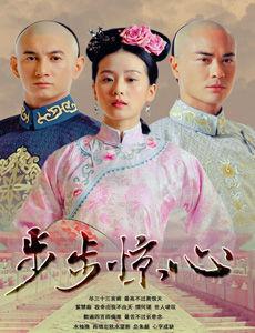 步步惊心DVD版(国产剧)
