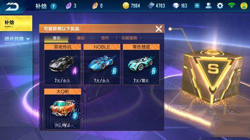QQ飞车手游黄色寻宝奖励有什么?奖励内容一览!