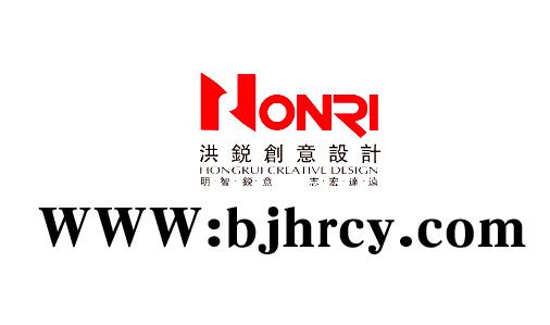 北京市洪锐创意广告设计有限公司