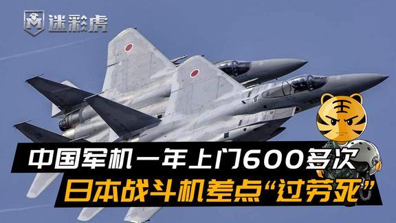 """中国军机一年上门600次,日本古董战斗机被折腾到差点""""过劳死"""""""