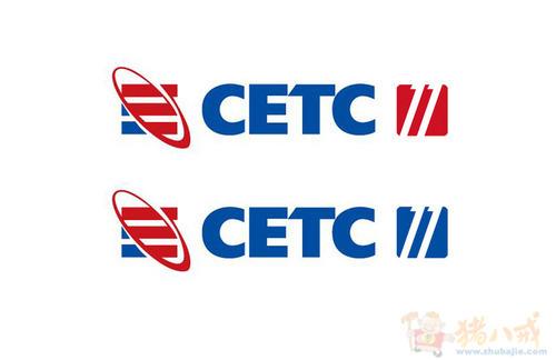 中国电科 即 中国电子科技集团公司.