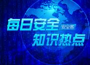 【知识】2月17日 - 每日安全知识热点