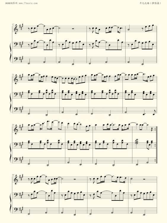 下乐团平凡之路钢琴谱子