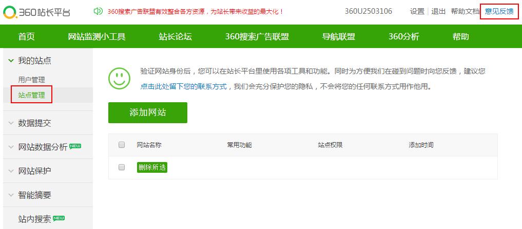 """360搜索""""后羿""""算法上线公告-中国SEO联盟"""