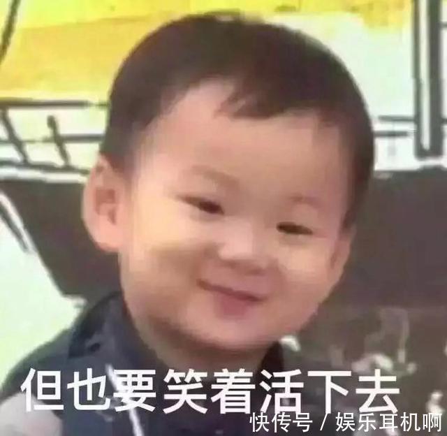 当年统领男孩界的小表情,现如三小逆天生长不想去表情包图片