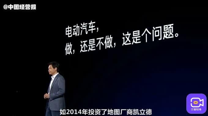 小米造车官宣,新能源汽车赛道迎来互联网天团,谁能领跑?