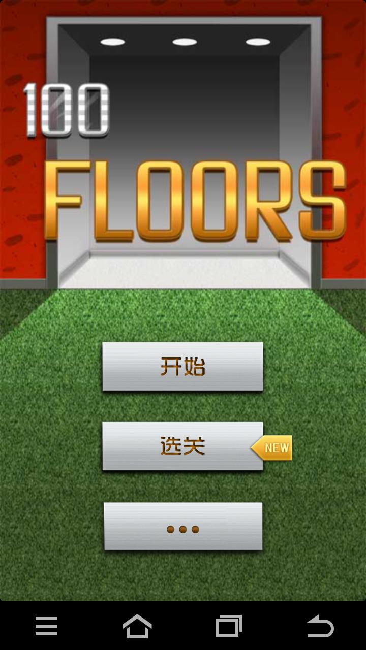 100层中文版截图1